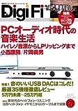 DigiFi(デジファイ) No.5 別冊ステレオサウンド