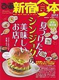 ぴあ新宿食本 2012—完全保存版 お店探し、もう迷わない!知っておきたい200軒 (ぴあMOOK)