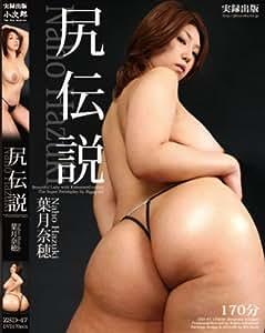 ZSD-47 尻伝説 葉月奈穂 [DVD]