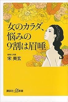 女のカラダ、悩みの9割は眉唾 (講談社+α新書)