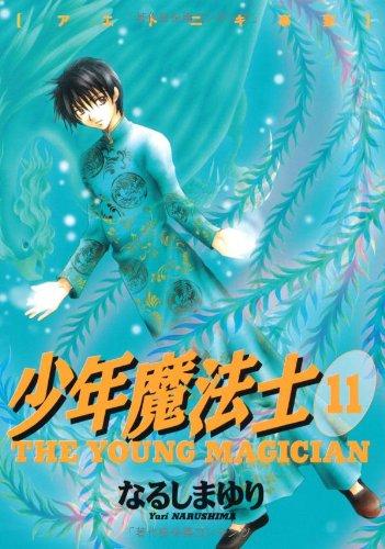 少年魔法士 (11) (ウィングス・コミックス)の詳細を見る