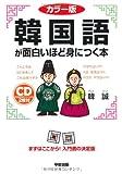 カラー版 CD付 韓国語が面白いほど身につく本 (語学・入門の入門シリーズ) 画像