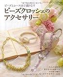 ビーズクロッシェのアクセサリー (レディブティックシリーズno.3245)