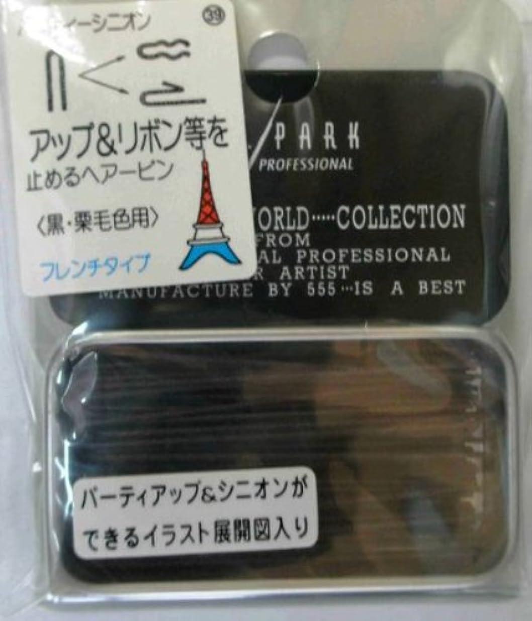 穀物頑固な適格Y.S.PARK世界のヘアピンコレクションNo.39(黒・栗毛色用)フレンチタイプ53P
