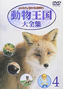 ムツゴロウとゆかいな仲間たち 動物王国大全集 Vol.4 [DVD]