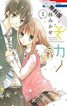 うそカノ【期間限定無料版】 1 (花とゆめコミックス)