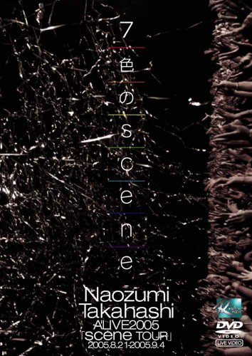 7色のscene~Naozumi Takahashi A'LIVE2005「scene」 [DVD] / Realize Records