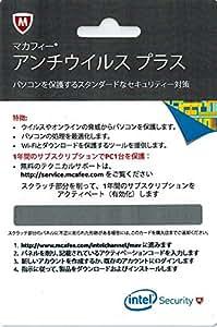 マカフィー アンチウイルス プラス(1年)