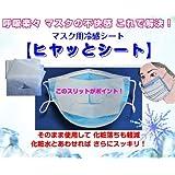 マスク用呼吸楽々シート「ヒヤッとシート」 30枚入り 、気温が上がってきたら 冷やしてマスクに入れると ムッとする不快感を解消!呼吸も楽にできます 8月26日 テレビ東京 ワールドビジネスサテライト「トレンドたまご」で紹介されました 日本製