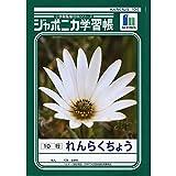 ショウワノート ジャポニカ学習帳 連絡帳 10行 JL-68