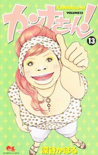 カンナさーん! 13 (クイーンズコミックス)