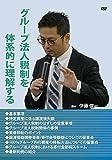 グループ法人税制を体系的に理解する (セミナー教材無料配付) [DVD]