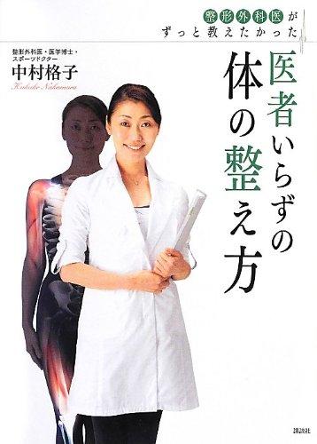 整形外科医がずっと教えたかった 医者いらずの体の整え方の詳細を見る