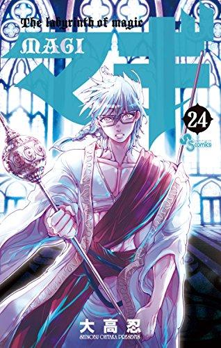 マギ(24) (少年サンデーコミックス)