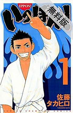 いっぽん! 1【期間限定 無料お試し版】 (少年チャンピオン・コミックス)