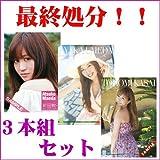 前田敦子 AKB48 梅田彩佳 河西智美 壁掛 2013年 カレンダー 3本セット CL-685-AKB48-02-04S