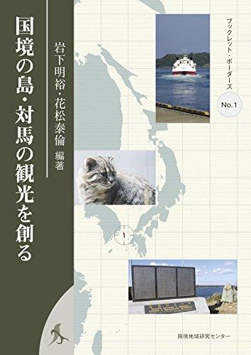 国境の島・対馬の観光を創る (ブックレット・ボーダーズ)の詳細を見る
