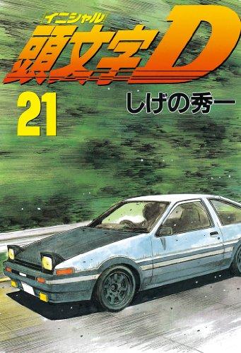 頭文字D(21) (ヤングマガジンコミックス)