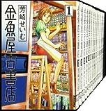 金魚屋古書店 コミック 1-16巻セット (IKKI COMIX)