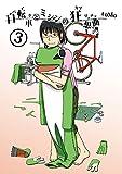 自転車とミシンの狂想曲3 (まんぼう通信局)