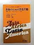自由のための文化行動 (1984年) (A.A.LA.教育・文化叢書〈7〉)