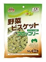 野菜ビスケットブロッコリー50g おまとめセット【6個】