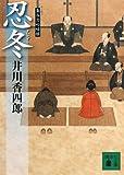 忍冬 梟与力吟味帳 (講談社文庫)