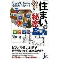 「住まい」の秘密<一戸建て編> (じっぴコンパクト新書)