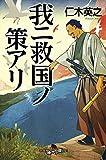 我ニ救国ノ策アリ (幻冬舎時代小説文庫)