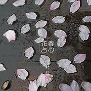 春心花占〜ハルラハヌラ〜 四半刻盤