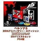 【Amazon.co.jpエビテン限定】ペルソナ5 20thアニバーサリー・エディション ファミ通DXパック 3Dクリスタルセット - PS4