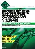 2017第2種ME技術実力検定試験全問解説 第34回(平成24年)~第38回(平成28年)