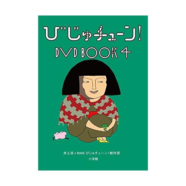 【早期購入特典あり】びじゅチューン! DVD B...の商品画像