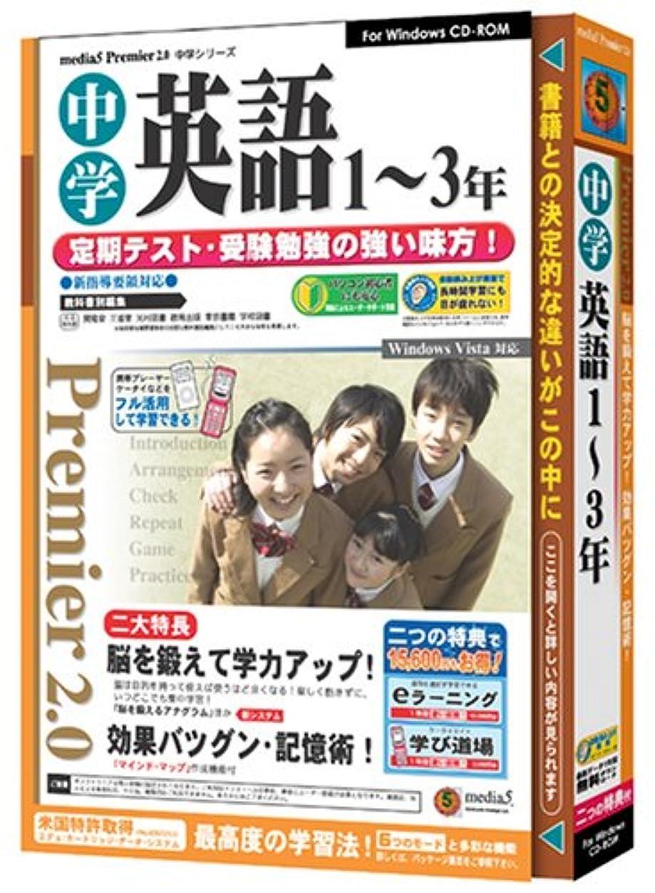 主婦お酢ハンカチmedia5 Premier 2.0  中学英語(1~3年)