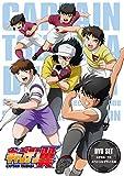 キャプテン翼 DVD SET ~小学生編 下巻~<スペシャルプライス版>[DVD]