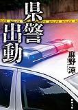 県警出動 (徳間文庫)