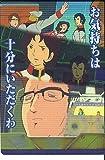 機動戦士ガンダム ミライ・ヤシマ WB004-005-014 ウエハースカード