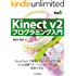 Kinect v2 プログラミング入門 ThinkIT Books