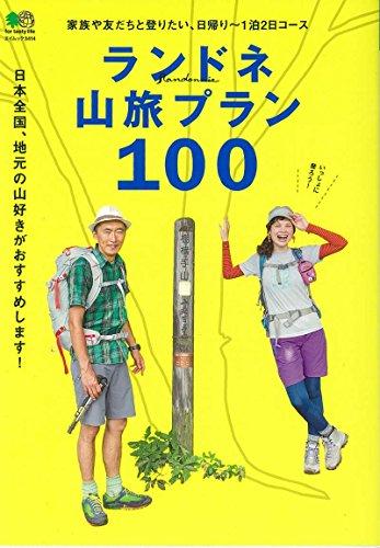 ランドネ山旅プラン100 (エイムック 3414)