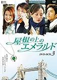 屋根の上のエメラルド DVD-BOX3[DVD]