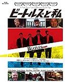 ビートルズと私[Blu-ray/ブルーレイ]
