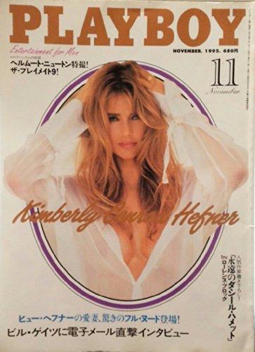 PLAYBOY (プレイボーイ) 日本版 1995年11月号