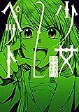少女ペット(2) (エッジスタコミックス)