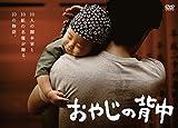 おやじの背中 DVD-BOX[DVD]