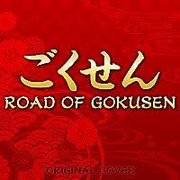ごくせん ROAD OF GOKUSEN ORIGINAL COVER