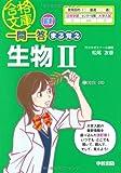 最新 一問一答 まる覚え生物Ⅱ (合格文庫)