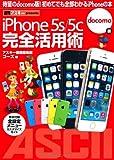 iPhone 5s/5c 完全活用術 docomo版 画像