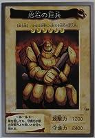 バンダイ版 遊戯王カード 岩石の巨兵 59