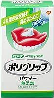 入れ歯安定剤 ポリグリップ パウダー無添加 50g