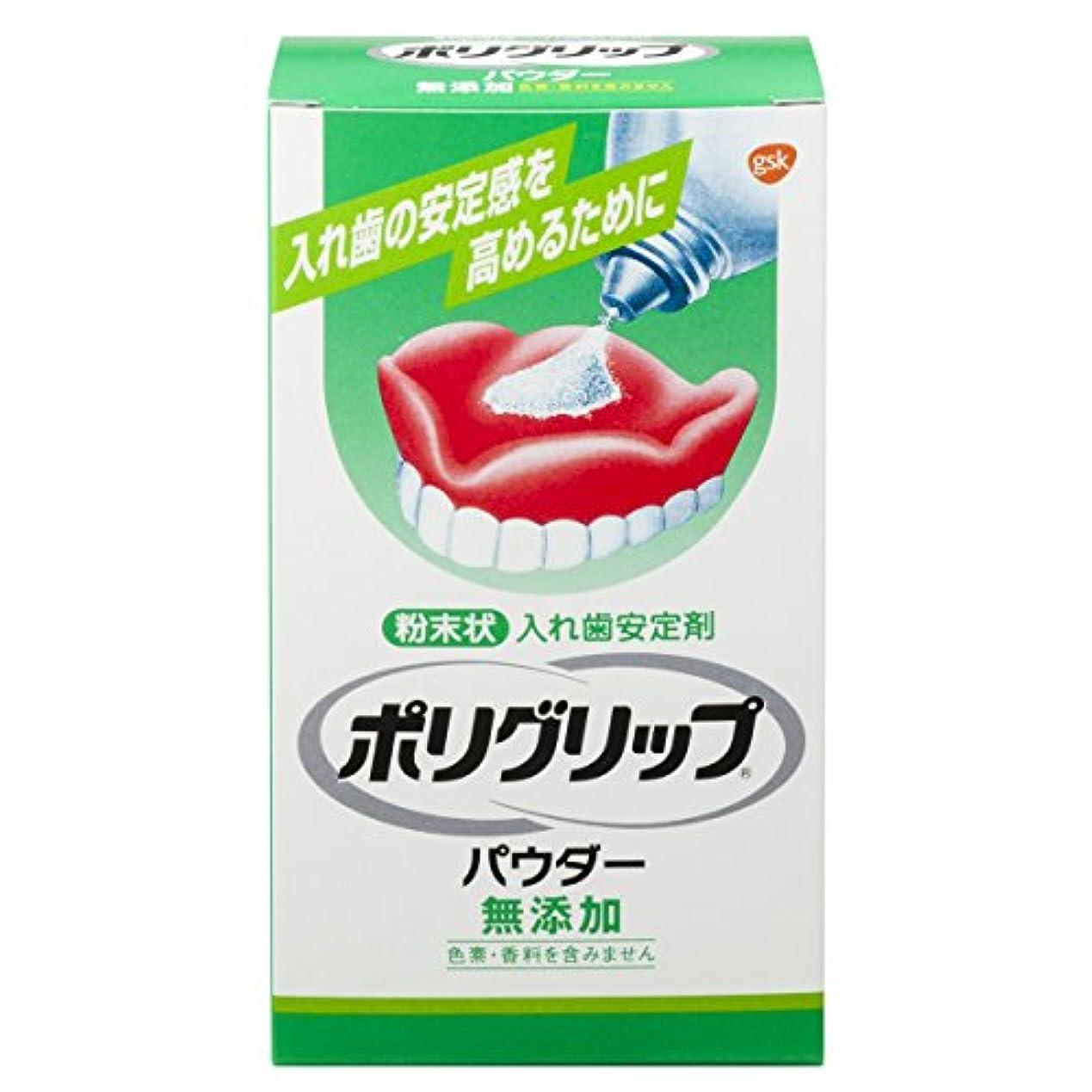 テクスチャー簡単なアレイ入れ歯安定剤 ポリグリップ パウダー無添加 50g